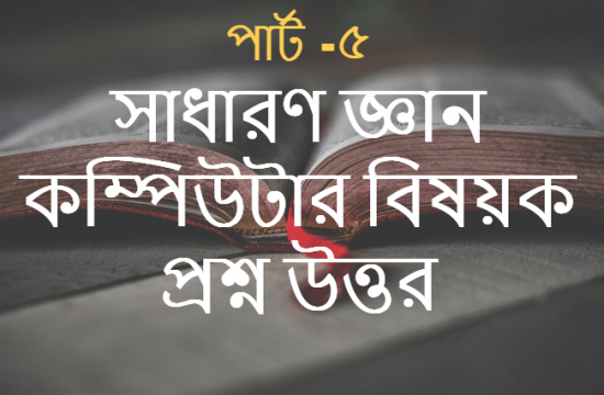 Bioinformatics এর জনক কে
