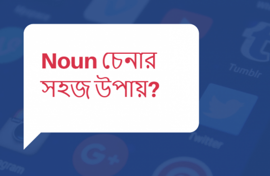 Noun চেনার সহজ উপায়? Countable and Uncountable noun চেনার উপায়?