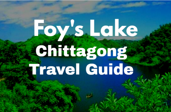 Foy's Lake Chittagong Travel Guide