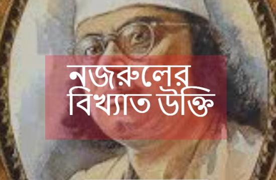 জাতীয় কবি কাজী নজরুল ইসলাম এর উক্তি সমূহ