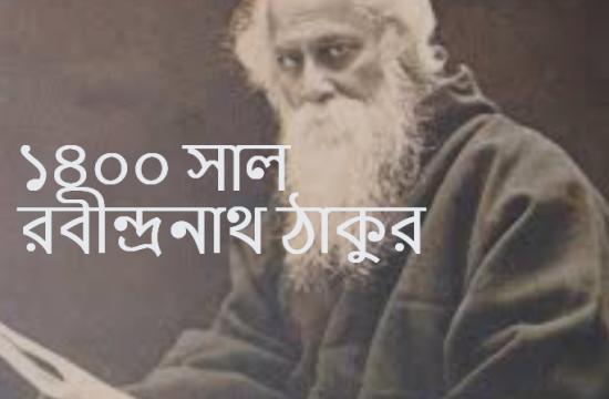 ১৪০০ সাল রবীন্দ্রনাথ ঠাকুর