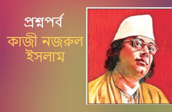 কাজী নজরুল ইসলাম/kazi nazrul islam