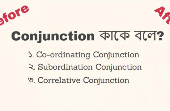 Conjunction কাকে বলে Conjunction কত প্রকার ও কি কি