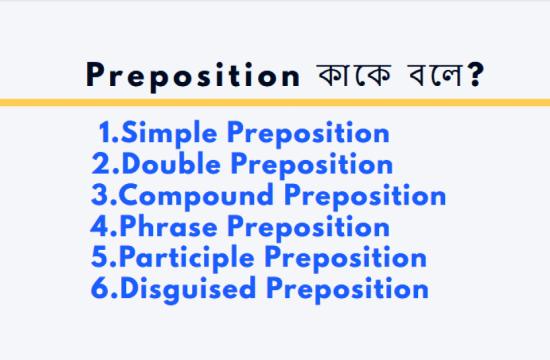Preposition কাকে বলে? Preposition কত প্রকার ও কি কি?