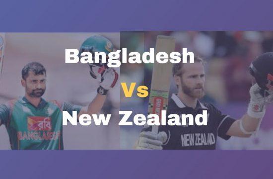 বাংলাদেশ বনাম নিউজিল্যান্ড সিরিজ 2021